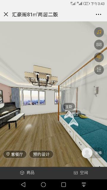 汇豪阁公寓81.10㎡ 二室一厅一厨二卫