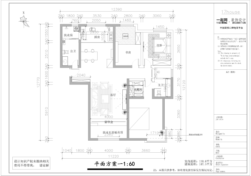 111平 三室二廳一廚二衛