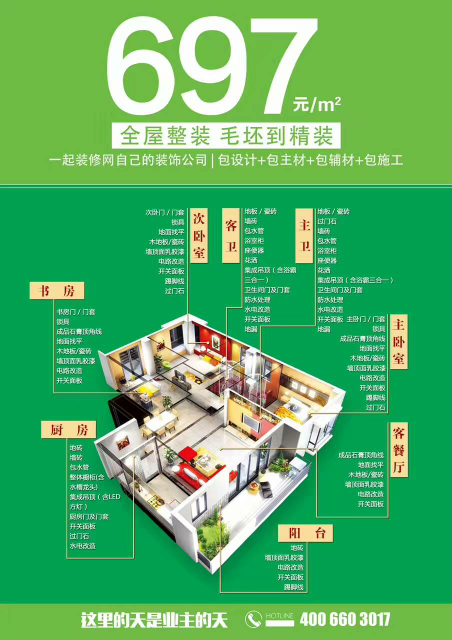 75平 三室一厅一厨一卫